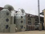 常州UV光解催化设备 废气除臭设备生产厂家 宜兴市豪澋环保