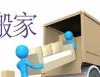 上海专业居民搬家公司搬家搬家夏季特惠 来电8折