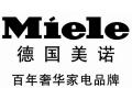 欢迎访问北京市MIELE冰箱官方网站各点售后服务维修电话!