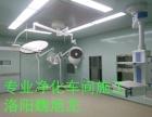 河南省郑州市彩钢板手术室无尘车间GMP制药厂净化车间塑胶地板