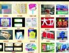 芜湖超低价印刷 广告