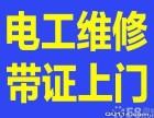 南昌专业 水电安装维修 电路改造维修