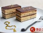 上海欧培拉蛋糕技术免加盟培训