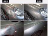 福州汽车凹陷修复 汽车无痕修复