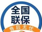 信阳桑乐太阳能(各中心~售后服务热线是多少电话?