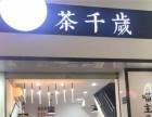 北京茶千岁奶茶加盟费多少钱 茶千岁奶茶怎么加盟