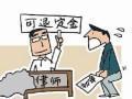 处理广东买房定金退还购房定金交了能退吗