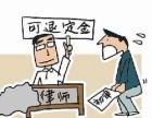 广东退买房定金 购房退定金服务