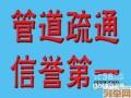 秦皇岛专业疏通,改下水,管工,更换洁具