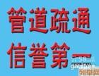 秦皇岛疏通,管工维修,换洁具抽化粪池改下水道