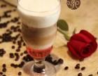咖啡店加盟 啡域咖啡加盟 啡域咖啡怎样加盟