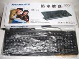 厂价直销联想防水键盘K-18 办公 游戏 防水键盘