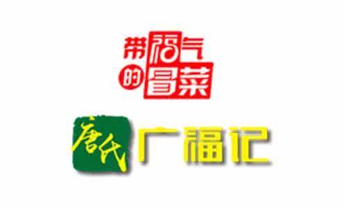 冒菜加盟广福记怎么样 优势有哪些 咨询电话