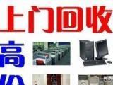 昌盛收售商行高价回收冰箱,空调,电视机等各种二手家电