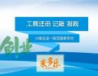推荐天津武清代理记账报税公司,米多乐