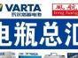 武威瓦尔塔风航汽车电瓶专卖(上门服务)