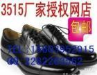 批发3515强人部队配发各种军靴三接头/作战靴/