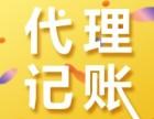 黄冈代账公司免费注册公司 代理记账服务 公司变更