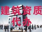 河南省安阳市建筑装饰装修资质办理 装饰资质可以直接办理二级