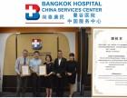 泰国曼谷医院中国服务中心