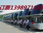 瑞安到衡阳汽车直达客车时刻表15158608222