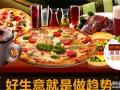 广西桂林披萨饼加盟连锁店 比意格1-2人就开店