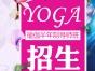 女生练瑜伽的好处有哪些葆姿瑜伽全日制零基础教练班
