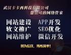 武汉汉口便宜的网站SEO优化推广公司