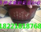 上海虹口老紫砂花盆回收首选/杨浦区各种老紫砂花盆收购