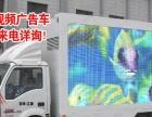 辽源市 LED流动广告车宣传车 出租