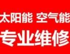 桂林澳柯玛热水器售后维修服务点