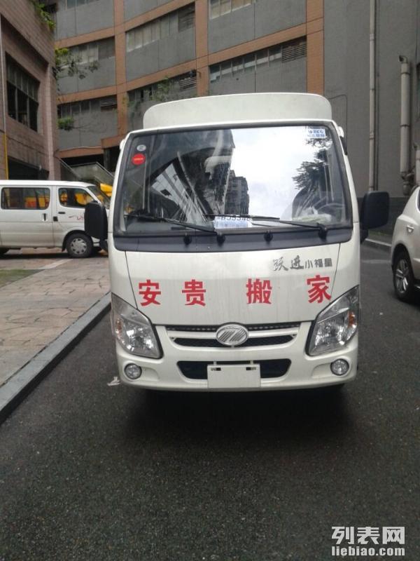 重庆大渡口搬家公司那家好,又便宜,推荐安贵搬家公司