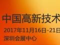 2017深圳高交会第十九届中国国际高新技术成果交易会