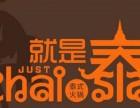 人气小吃加盟 就是泰justthai加盟