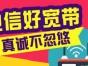 泉州丰泽鲤城洛江晋江石狮电信宽带光纤宽带无线固话办