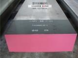 供应DC53模具钢 圆棒 钢板 冷作模具钢