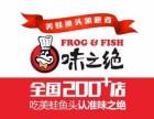 味之绝美蛙鱼头火锅生意如何?味之绝美蛙鱼头火锅开店好吗?