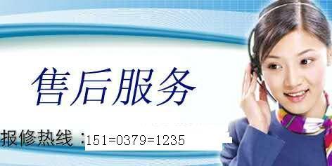 欢迎进入-黄山美菱燃气灶(总部各中心)%售后服务网站电话