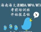 海南海大源MBA考前培训班培训质量怎么样通过率高吗/