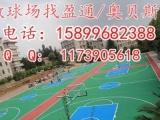 榆林靖边佳县丙烯酸球场材料造价/丙烯酸篮球场一公斤造价