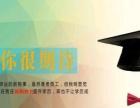 2015年成人教育:大专/本科/远程教育春季班/自