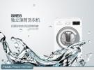 欢迎访问(斯麦格洗衣机官方网站)各点售后服务咨询电话欢迎您