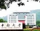 提升学历来中南大学(自考 成教 远程 在职研究生)