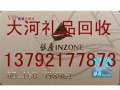 淄博高价回收购物卡,淄博回收一卡通13792177873