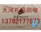 淄博回收各商场购物卡13792177873