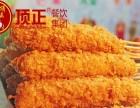 上海正宗棒棒鸡免加盟要多少学费?