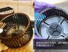 苏州园区专业清洗维修油烟机空调洗衣机