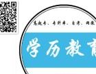 北京财贸职业学院自考大专学历报名
