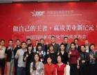 中国国际美容文化节加盟 美容SPA/美发
