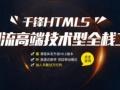 哈尔滨HTML5培训学校哪家好